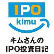IPO初値予想ブログなら、キムさんのIPO投資日記