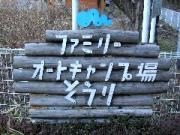 「ファミリーオートキャンプ場そうり」のWeb広場