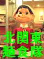 北関東麺食隊