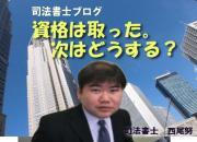 中野の司法書士西尾努さんのプロフィール