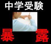 現役塾講師イマイの中学受験業界情報暴露