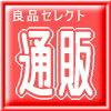 My通販日記 良品セレクト