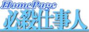 上海ホームページ制作//必殺仕事人ラオパンブログ