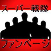 スーパー戦隊ファンページ