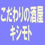 こだわりの酒屋キシモト・四方山話