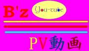 B'z動画PARTY PVLAND