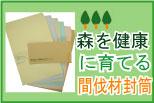 日本の森を健康に育てる間伐材で作るカラー間伐材封筒