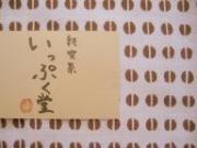純喫茶☆いっぷく堂