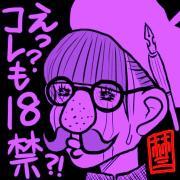 ペロさんとマモル君(紫の時代)