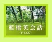 FESS 船橋英会話