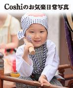 Coshiのお気楽日常写真