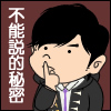 『不能説的秘密』を日本で観たい!ブログ
