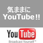 気ままにYouTube!!(ユーチューブ)