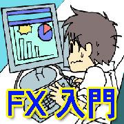 FX(外国為替証拠金取引)入門