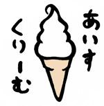 とちぎ*アイスクリーム日記