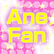 AneCan 〜押切もえファン日記〜