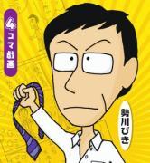 サラリーマン4コマ戯画:勢川びきのX記