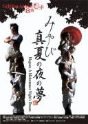 劇団アニマル王子『雅・真夏の夜の夢』稽古場ブログ