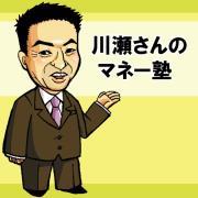 川瀬さんのマネー塾