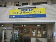 エステート・ワンBlog 栃木県足利市の不動産業者