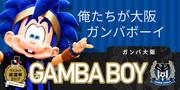 イチローのガンバ大阪応援ブログ