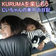 じいちゃんの車中泊日記3