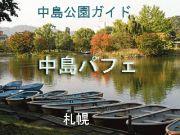 中島公園新着情報