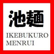 Ike Men+ 〜池袋の麺類プラス〜