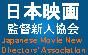 日本映画監督新人協会 official Blog
