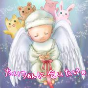 たいちゃんに会いたい。〜天使ママみぃあの日記