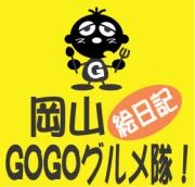 岡山・GO GO グルメ隊