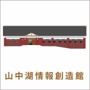 指定管理者日誌 - 山中湖情報創造館にて -