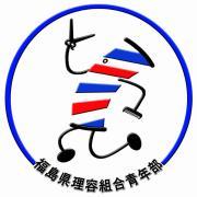 福島県理容組合青年部