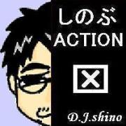 shinoさんのプロフィール