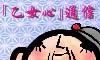 純喫茶「乙女心」通信