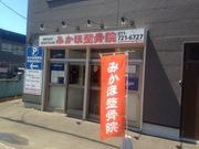 札幌市中央区南22西9のみかほ整骨院