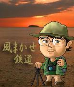 広島発 風まかせ鉄道