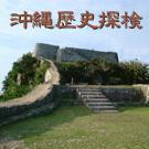 沖縄歴史探検