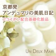 京都発 アンデュマリの美肌日記