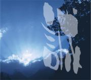山崎烝の監察日誌