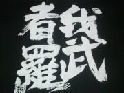 我武者羅日記