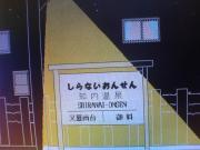 鉄・模 ROOM