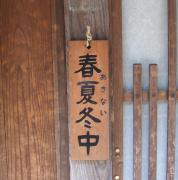ニッポン探訪録 + 日々の日記
