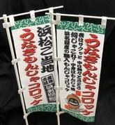 浜松の可美給食です‥エコ弁当でゴミ削減!!
