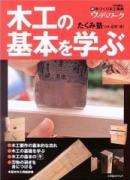 飛騨高山・家具木工職人養成の木工塾・森林たくみ塾