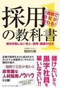 人材採用コンサルタント稲田行徳(社労士)さんのプロフィール