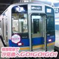 南海電車で上古沢へGO!GO!GO!