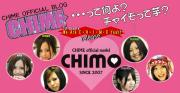 CHIMEって何? CHIMO(チャイモ)って芋?