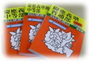 慶應普通部・慶應中等部への最短合格ブログ