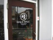 Hale Hale 便り